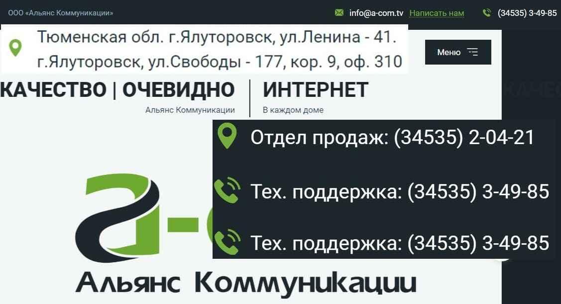 Телефон «Альянс Коммуникации»