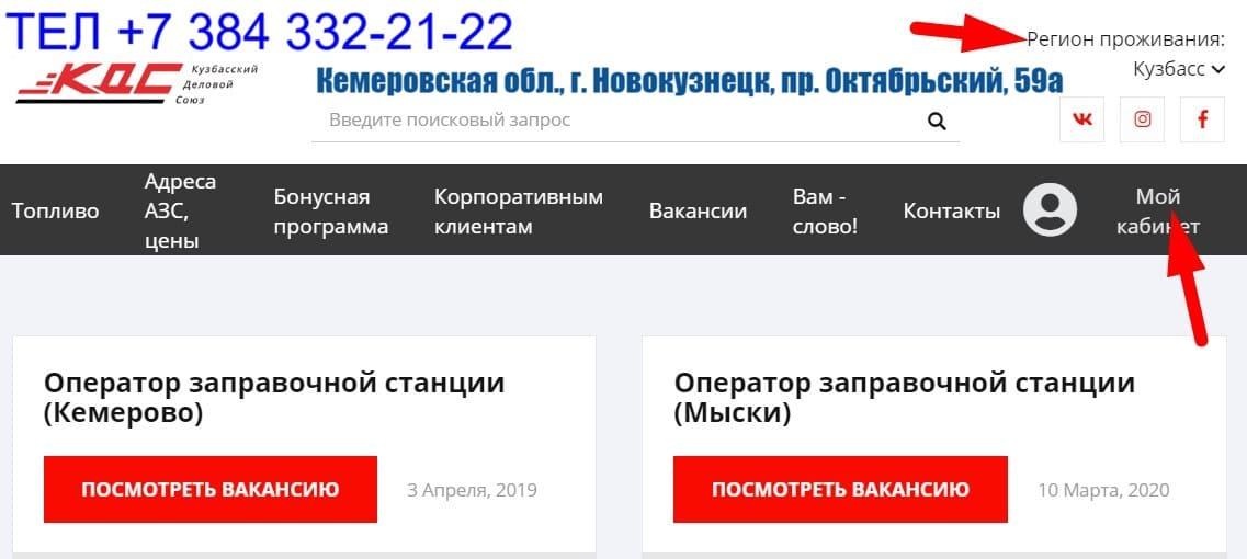 Телефон КДС Лукойл и адрес в Новокузнецке