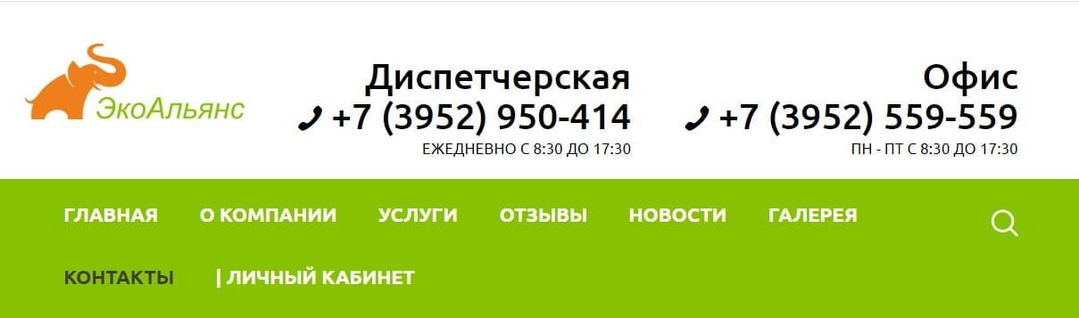 Диспетчерский телефон ЭкоАльянс38 рф