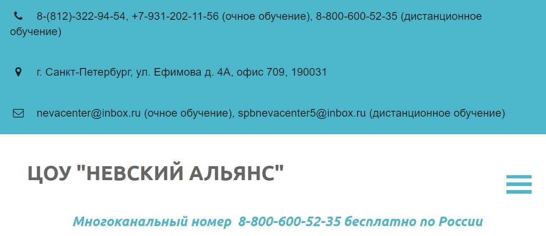 Сайт курсов Невский Альянс в СПБ