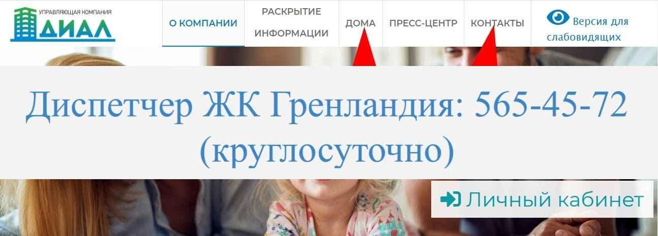 Найти ссылку на сайт управляющей организации в СПБ ДИАЛ