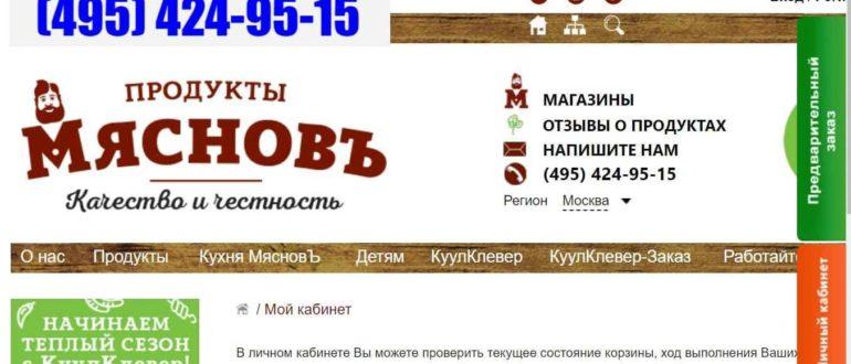 Телефон карты магазина продуктов «Мяснов»