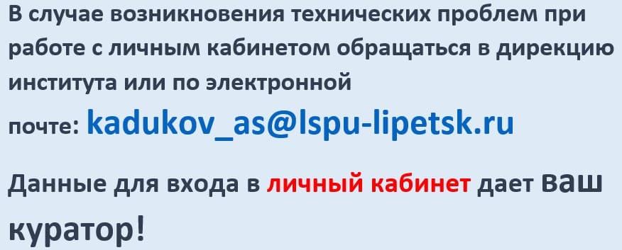 Как зарегистрировать персональный раздел студенту ЛГПУ Липецк, где взять логин