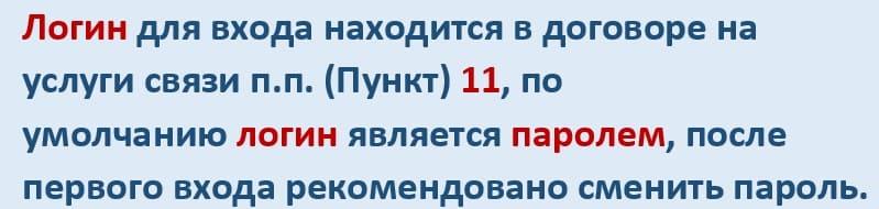 Где находится логин от интернет провайдера Альянс Коммуникации в городе Ялутоворовск