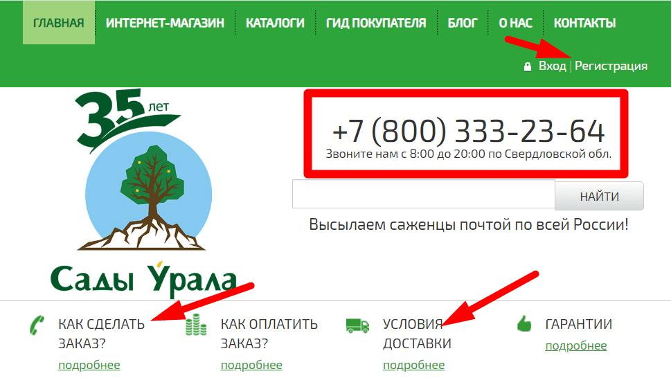 Сайт интернет магазина Сады Урала
