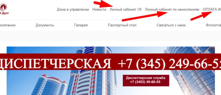 Новороссийская управляющая компания официальный сайт личный кабинет как усовершенствовать сайт компании