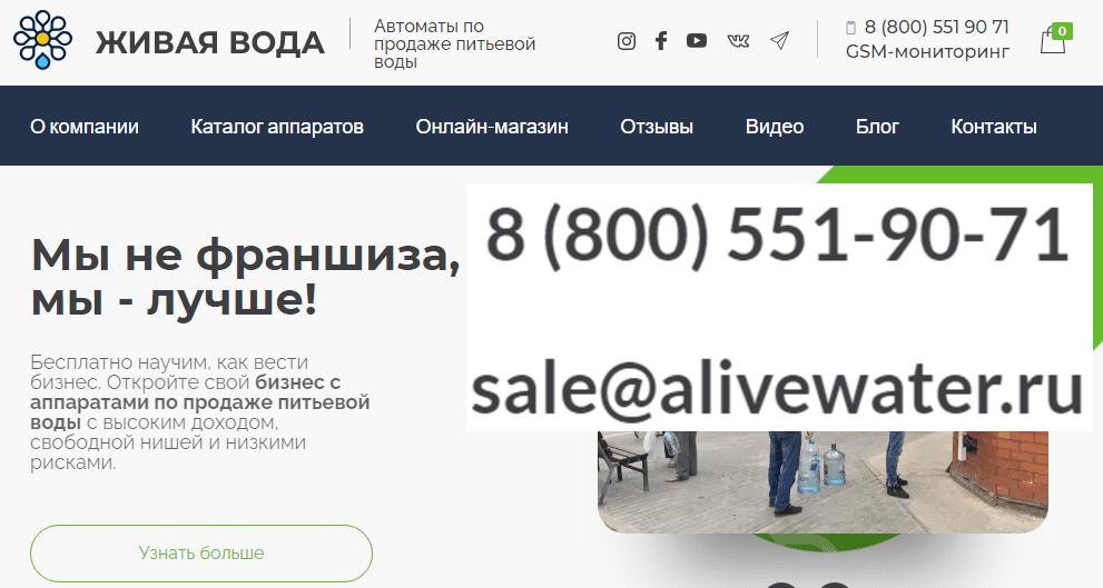 Сайт бизнеса по доставке «Живой Воды»