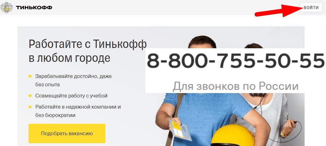 Сделать заявку по работе в Тинькофф банке
