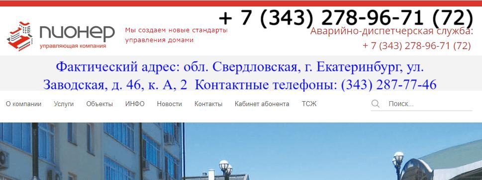 Номер телефона Аварийно диспетчерской службы УК Пионер в Екатеринбурге