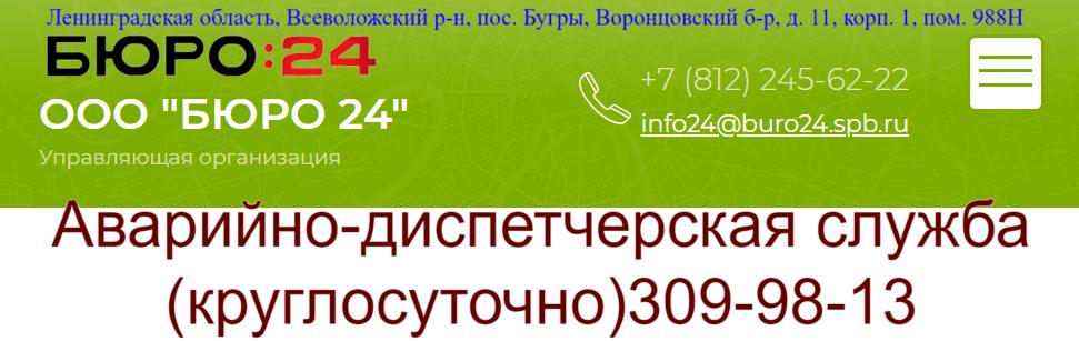Диспетчерская УК Бюро24