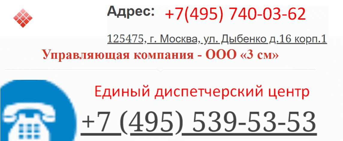 Телефон диспетчерской УК «3 см»
