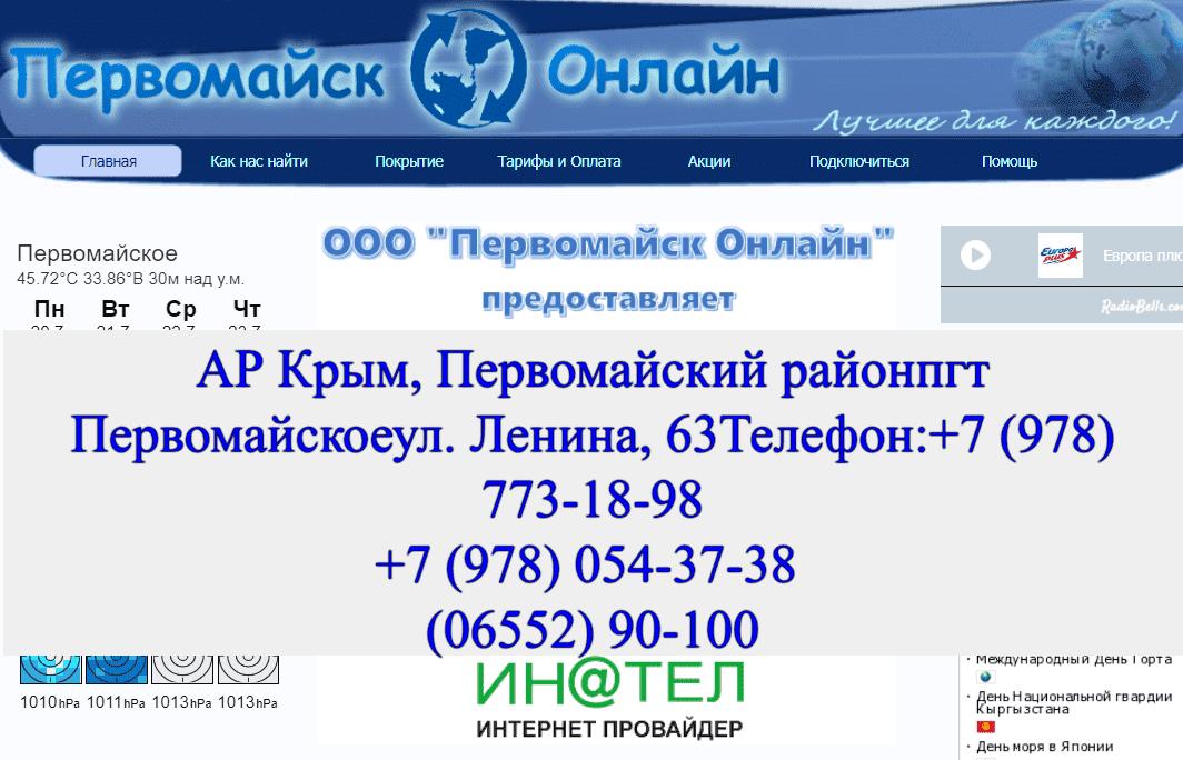 Регистрация личного раздела Первомайск Онлайн