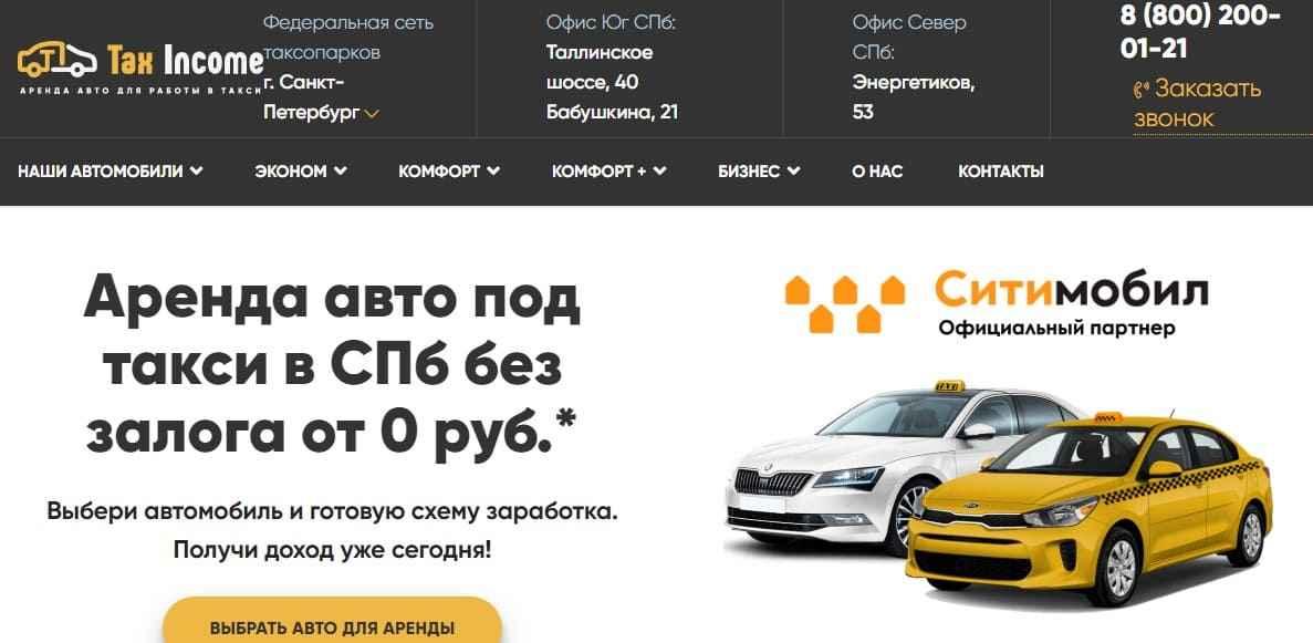Сайт Tax income в Санкт-Петербурге