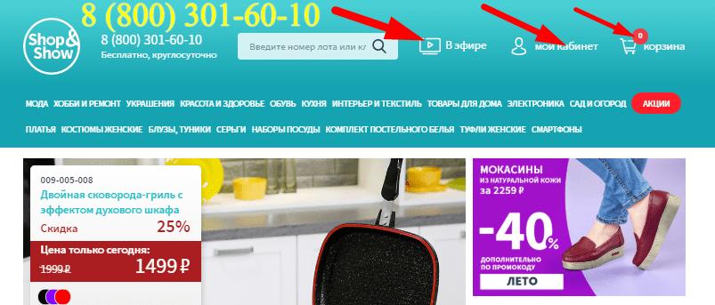 Сайт Магазина Шоп Шоп