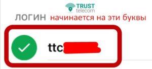 Логин Траст Телекома начинается на буквы ttc