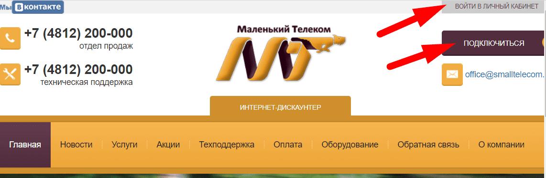 сайт интернет провайдера SmallTelecom