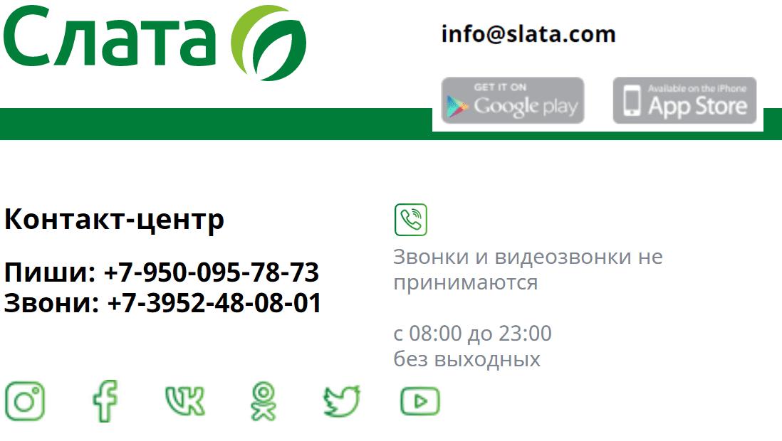 """Корпоративный университет сети супермаркетов """"Слата"""""""