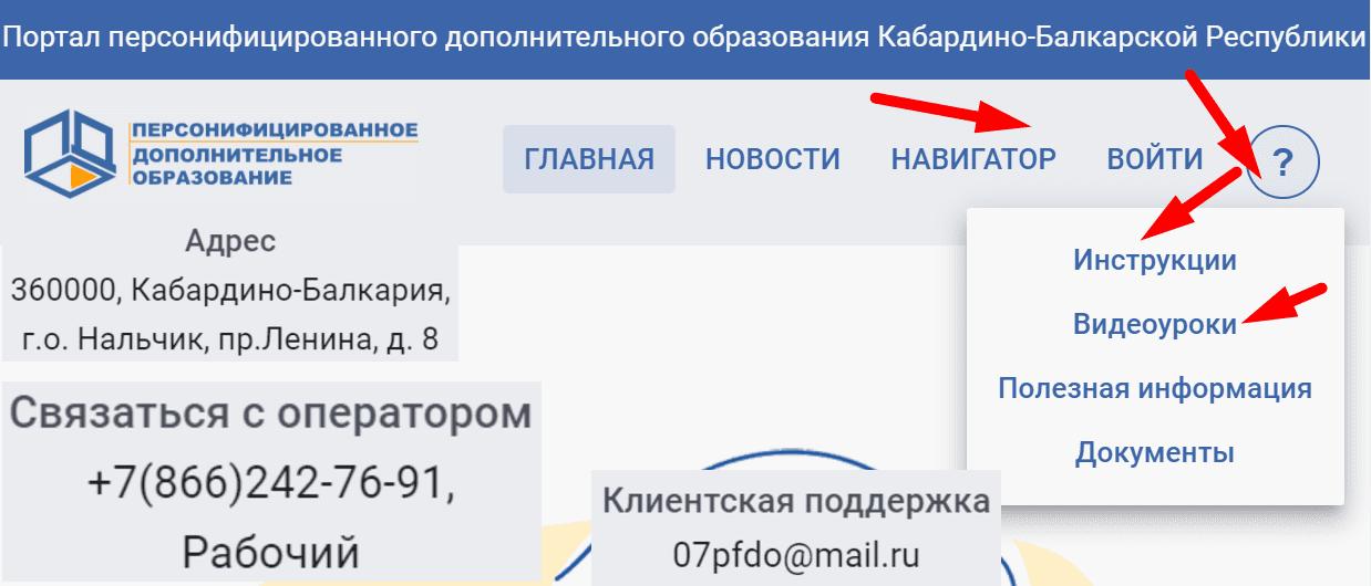 Сайт портала ПФДО в Кабарде