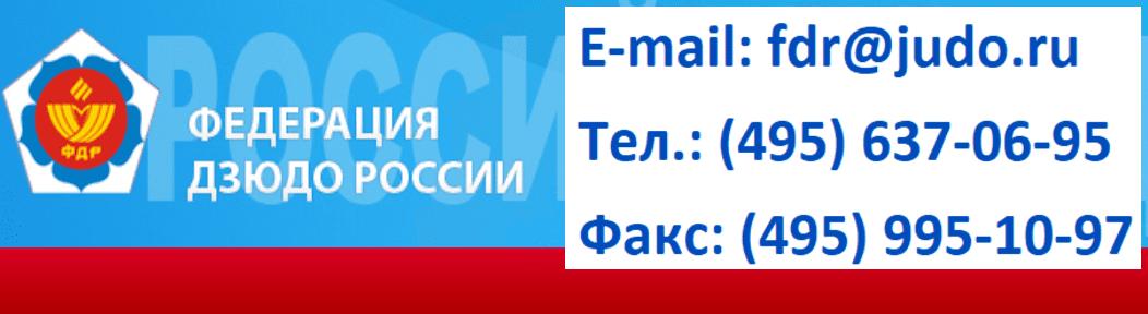 ЛК Дзюдо России