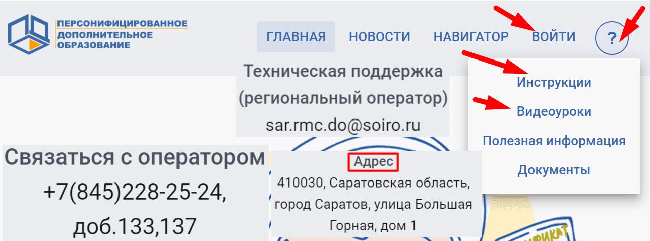 Сайт ПФДО в Саратове где можно получить сертификат на обучение ребенку
