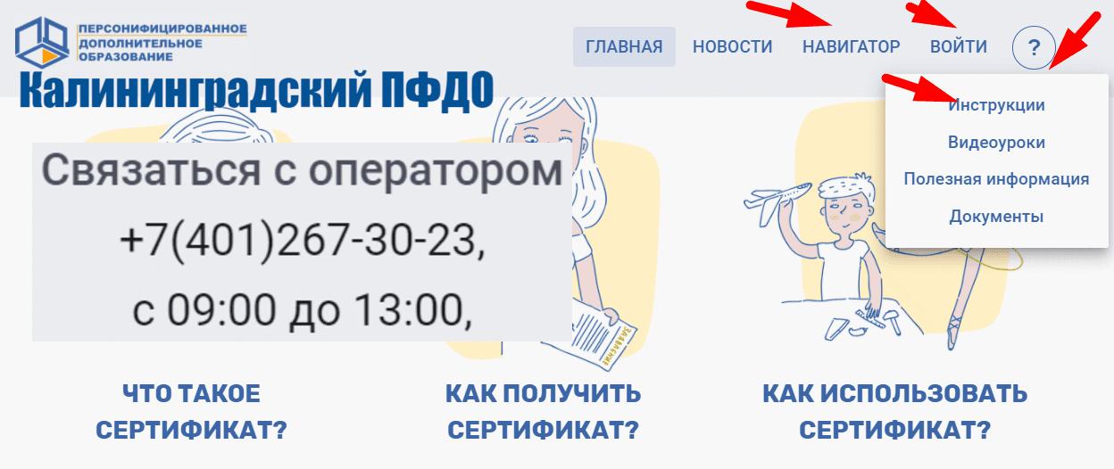 На каком сайте можно получить сертификат ПФДО Калинграда