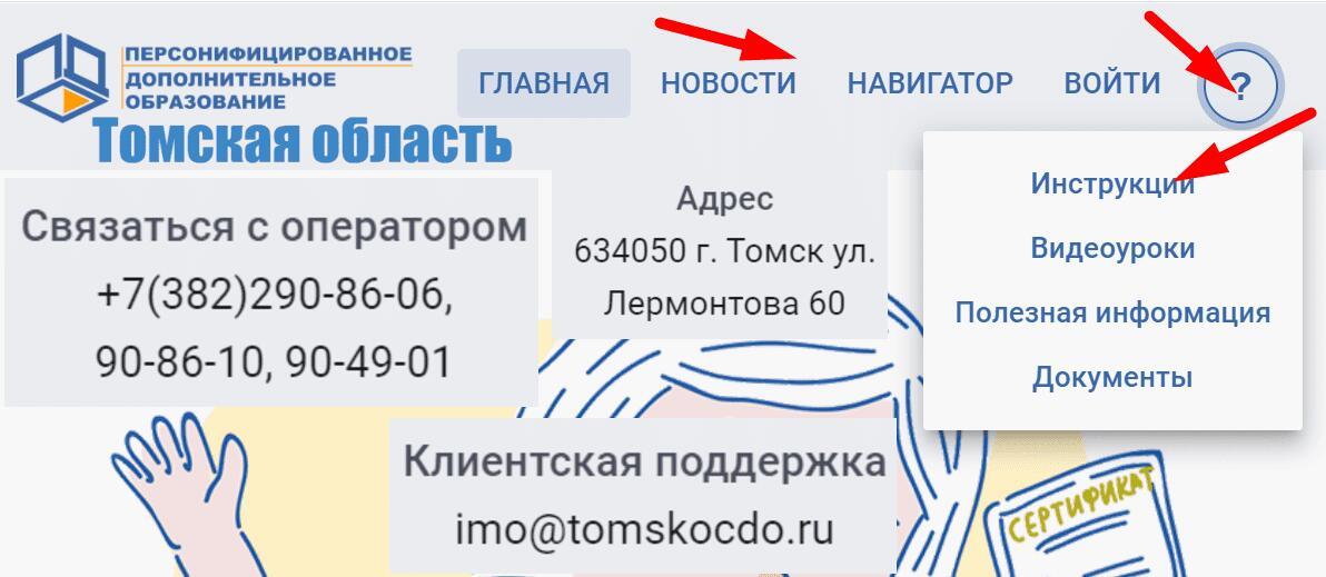 Найти официальный сайт ПФДО Томского региона
