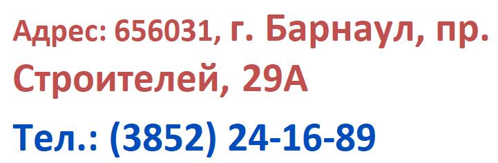 Телефоны интерактивного портала биржи труда Алтайского региона