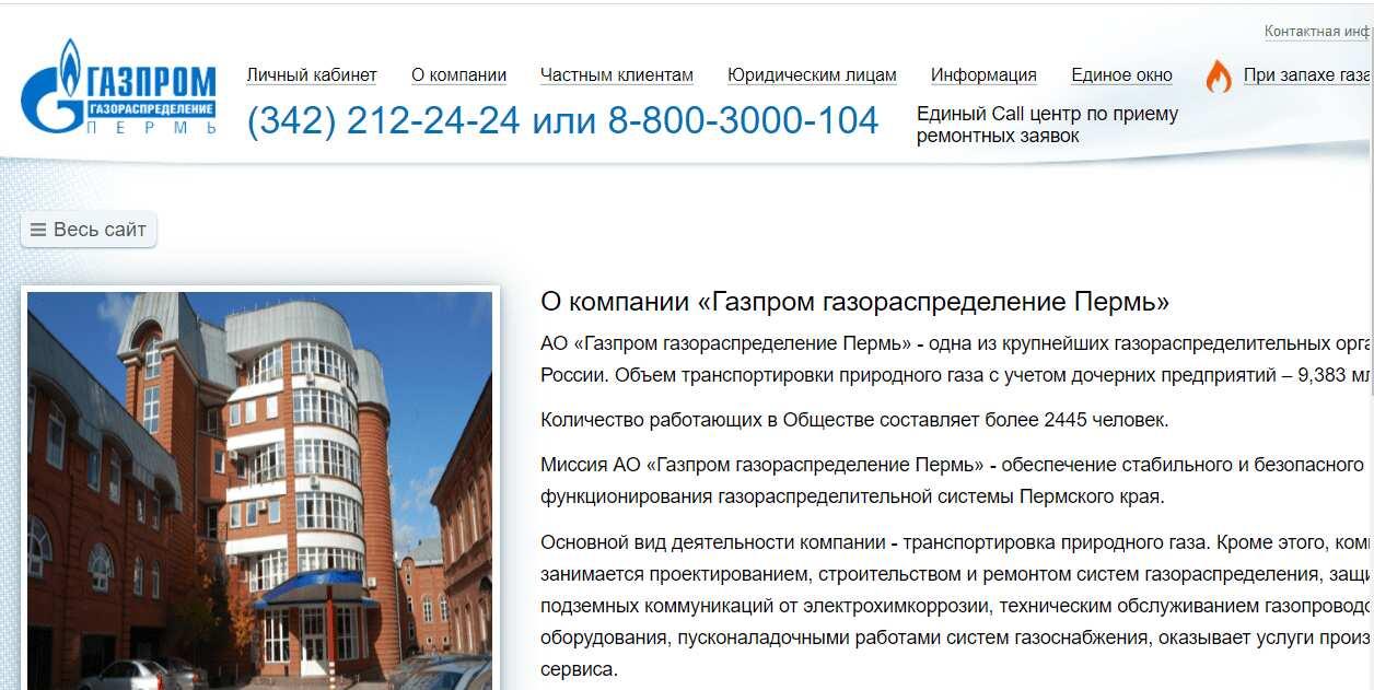 Газпром газораспределение Перми официальный сайт