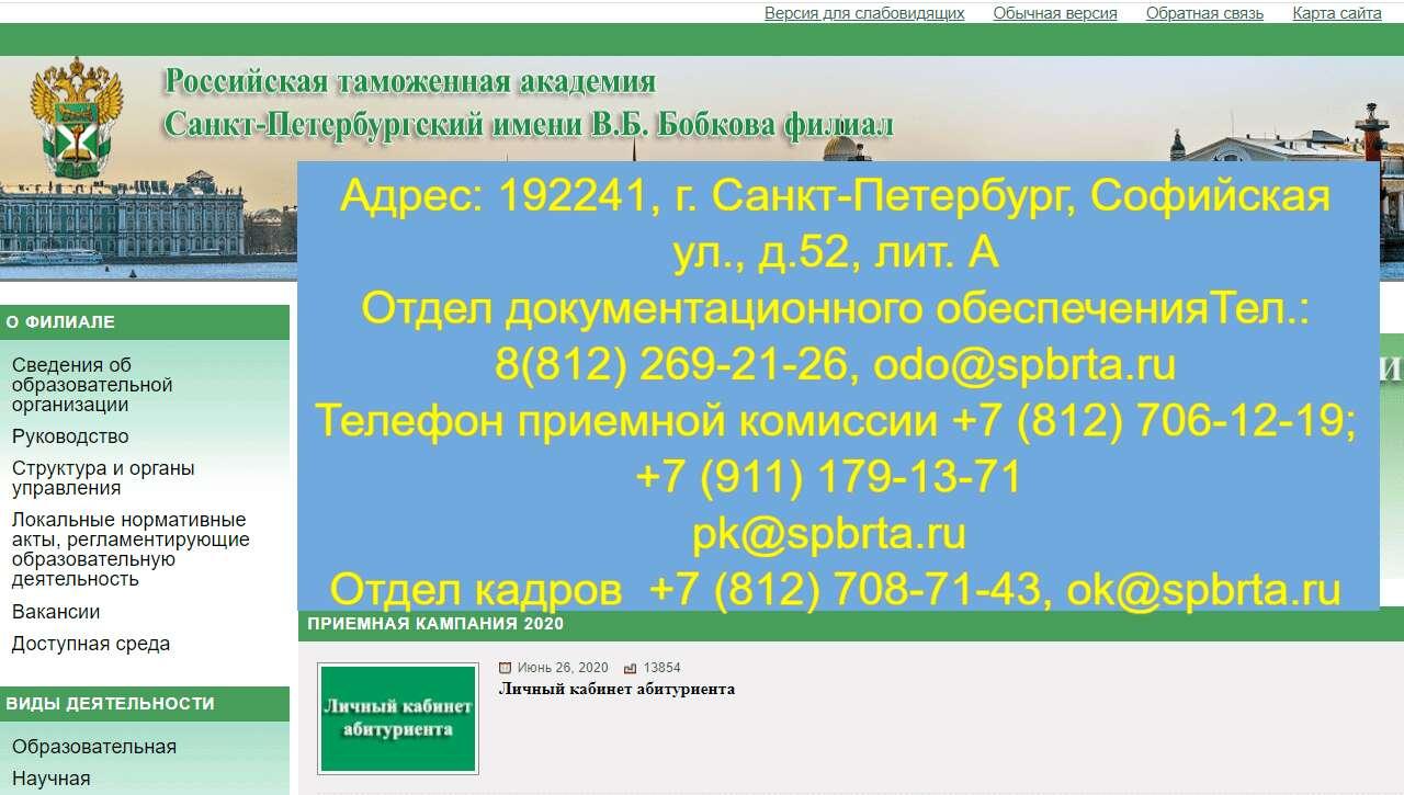 Сайт филиала РТА в Санкт-Петербурге