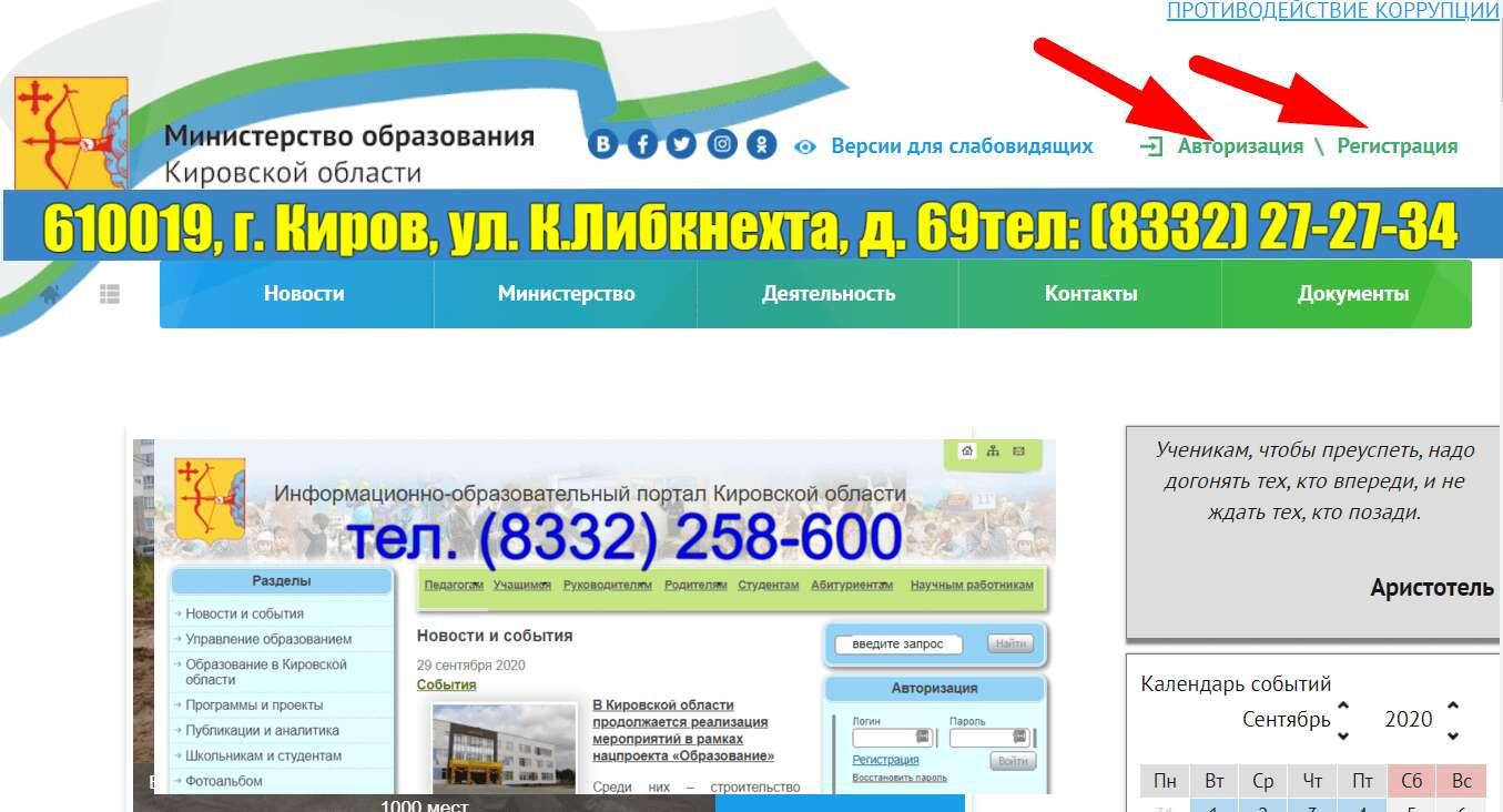 Сайт информационно образовательного портала министерства образования Кировского региона