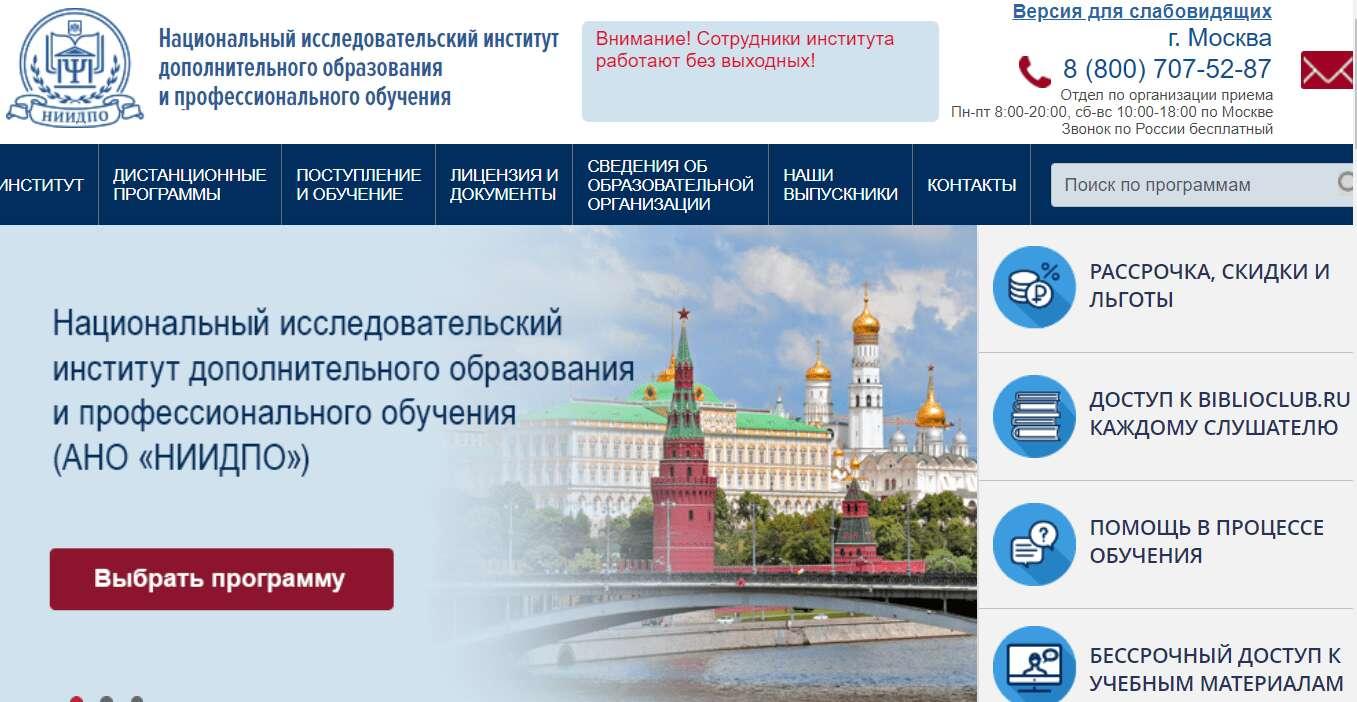 Сайт курсов НИИДПО