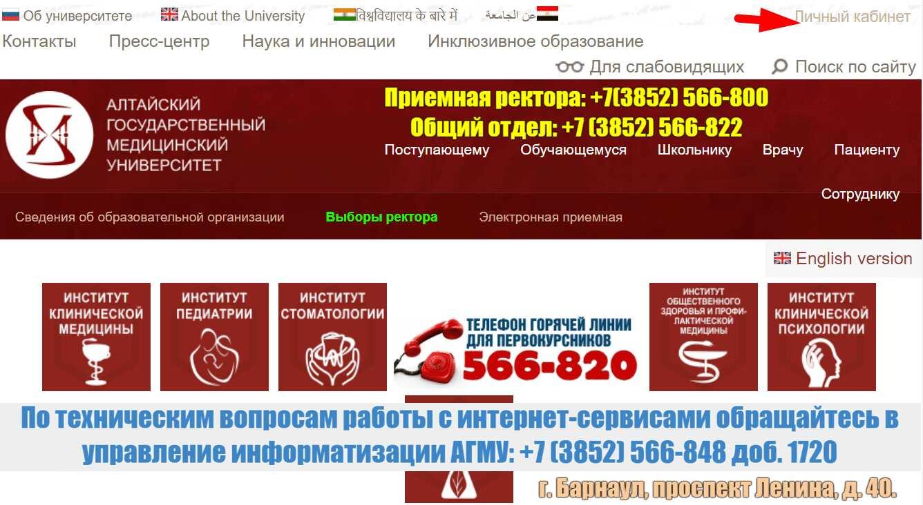 ASMU RU сайт