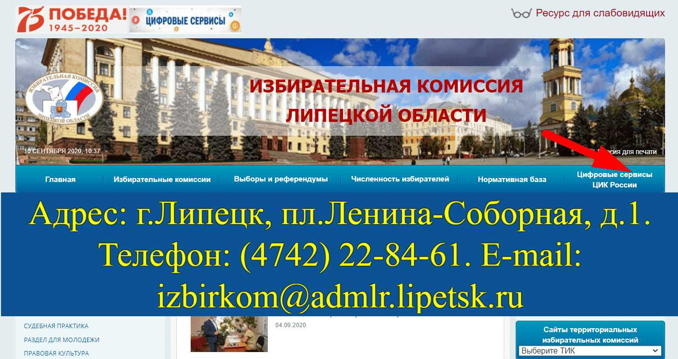 Сайт областной избирательной комиссии Липецкой области