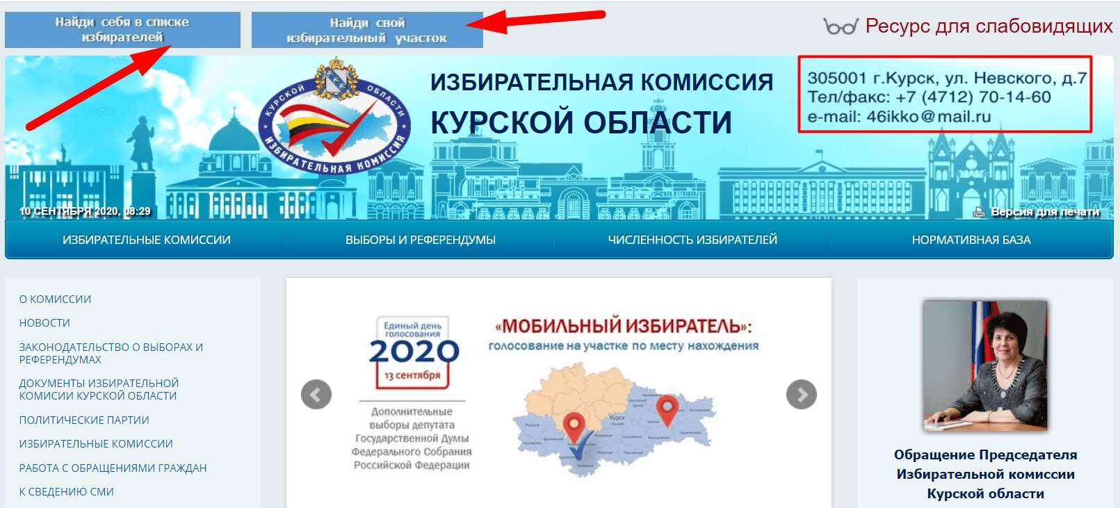 Сайт Курского избиркома