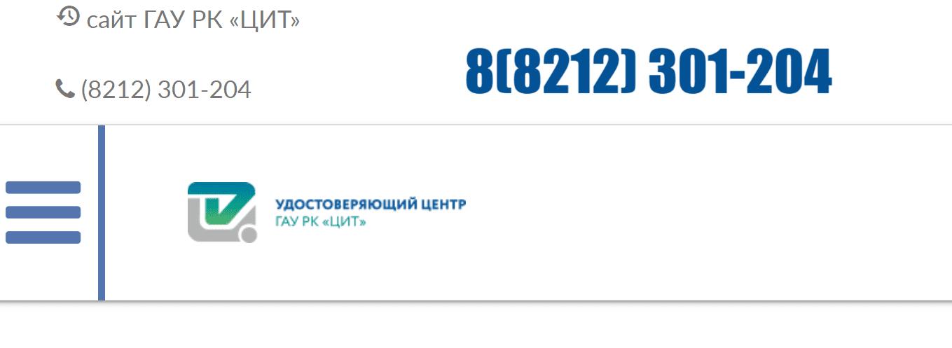 Удостоверяющий центр Республики Коми