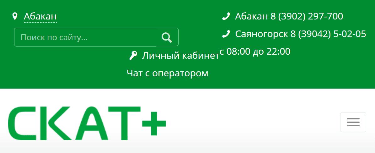 """Официальный сайт ООО """"Скат Плюс"""""""