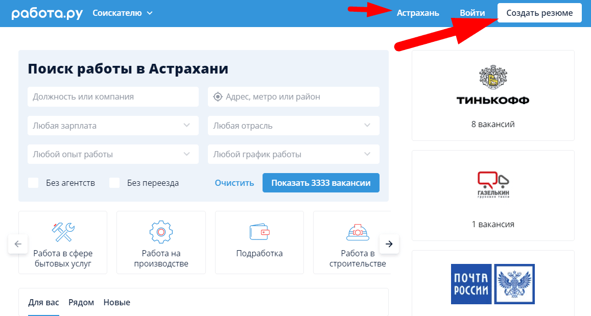 astrakhan.rabota.ru