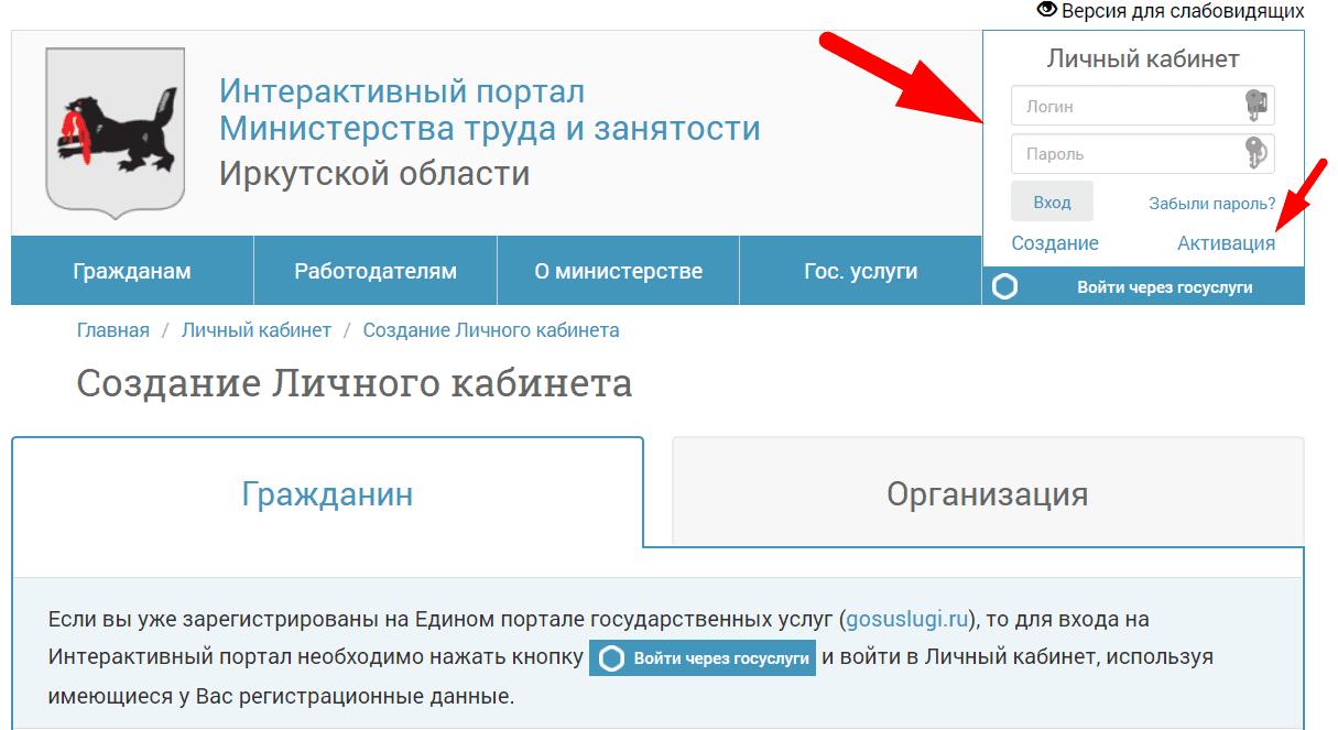 Сайт министерства труда и занятости Иркутской области