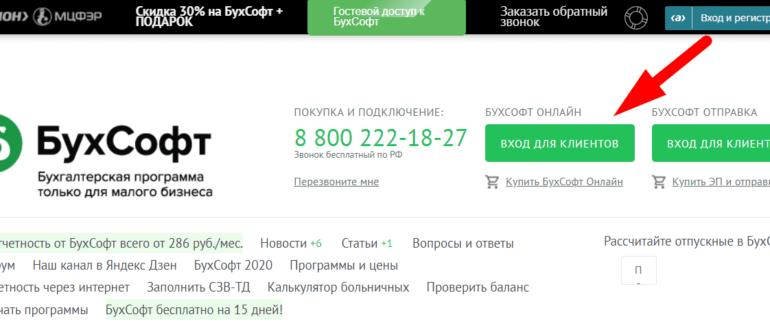 Зарегистрироваться в системе «БухСофт Онлайн»