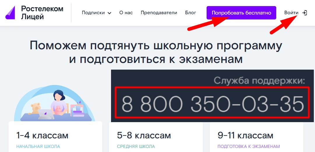 """Сайт проекта """"Ростелеком Лицей"""""""