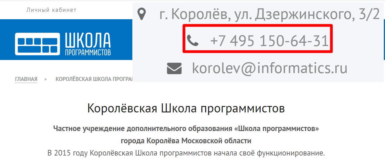 Сайт Школы программистов по улице Дзержинского в городе Королёв