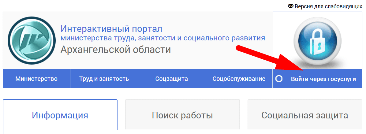 Сайт биржи труда Архангельска
