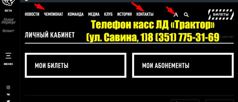 """Официальный сайт хоккейного клуба """"Трактор"""""""
