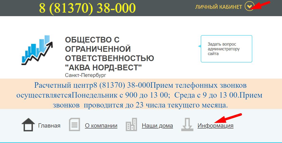 """Сайт управляющей компании """"Аква Норд Вест"""""""