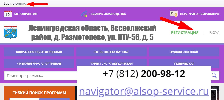 админка 47 навигатор дети сайт