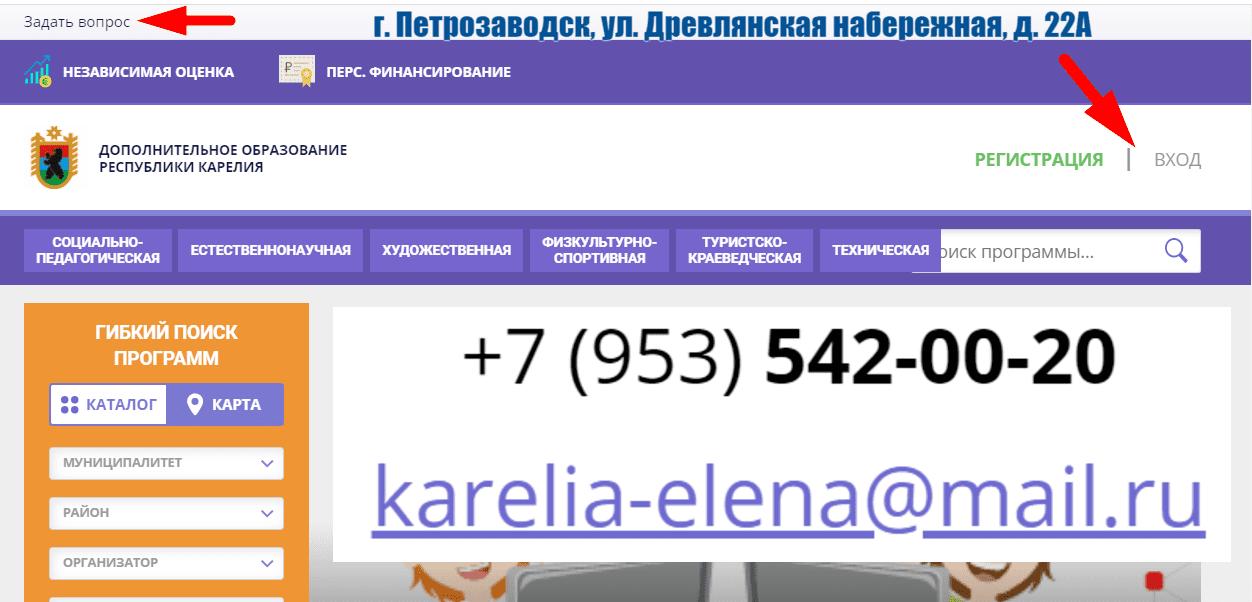 Сайт навигатора допобразования Карелии
