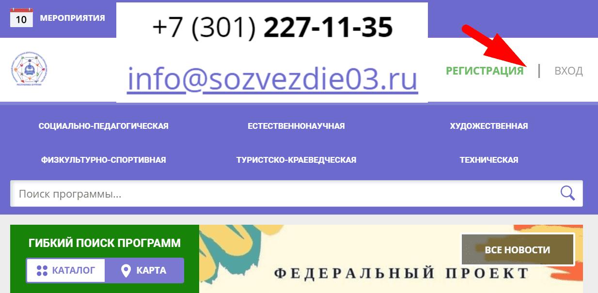 Сайт Бурятской системы дополнительного образования