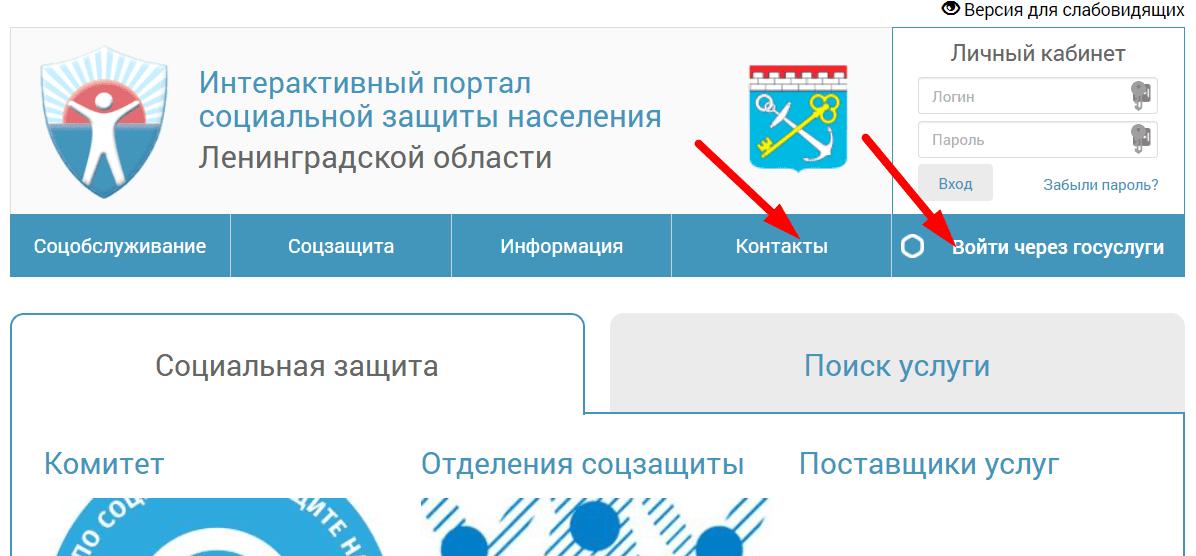 Авторизация на портал социальной защиты Ленинградской области через Госуслуги