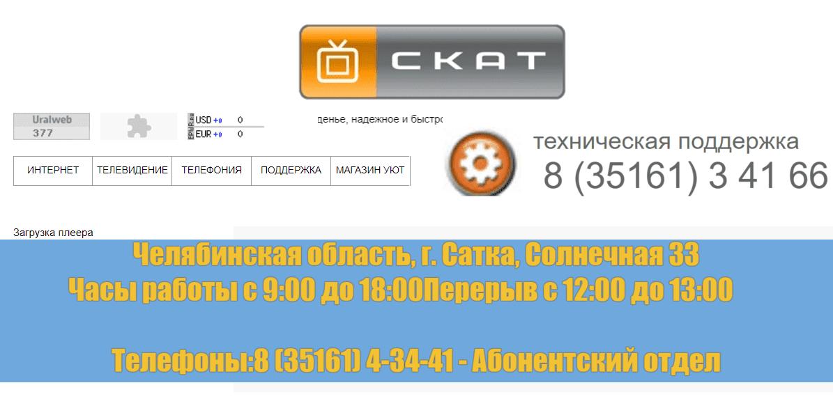 """Интернет и телевидение от компании """"Скат"""" в Сатке Челябинской области"""