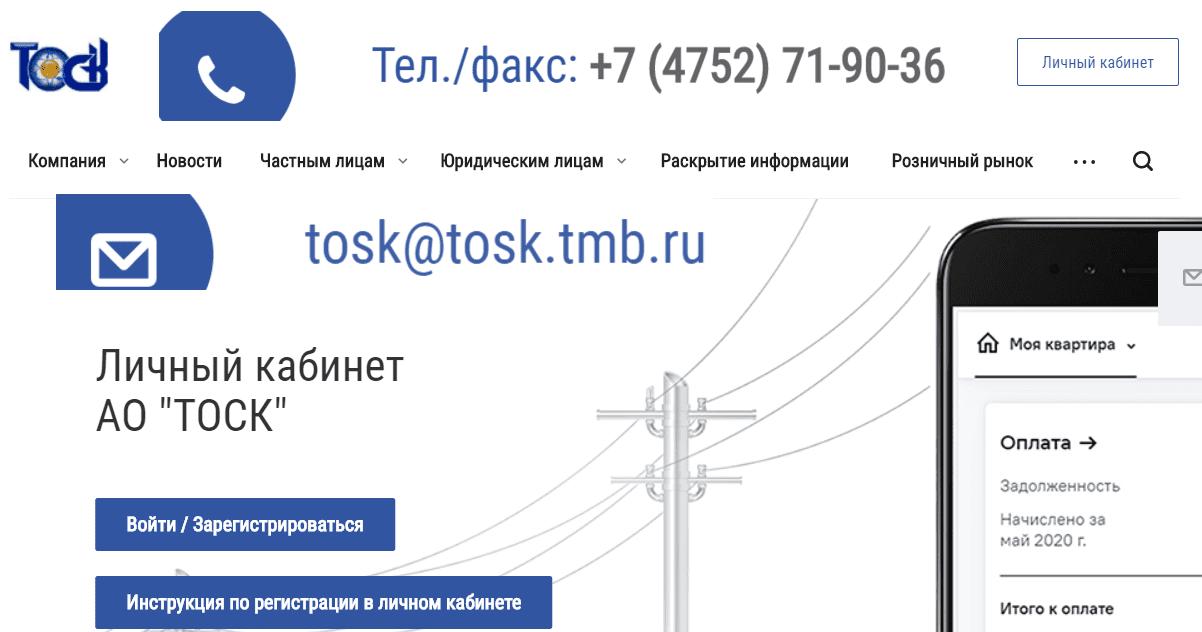 """Как зарегистрировать кабинет в Тамбовской областной компании """"ТОСК"""""""